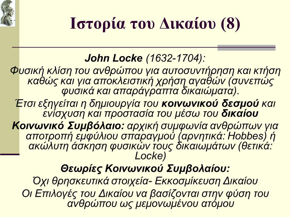 Ιστορία του Δικαίου (8) John Locke (1632-1704): Φυσική κλίση του ανθρώπου για αυτοσυντήρηση και κτήση καθώς και για αποκλειστική χρήση αγαθών (συνεπώς