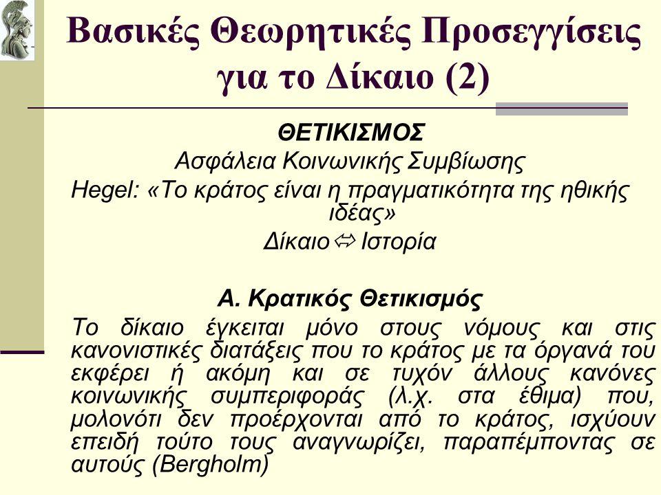 Βασικές Θεωρητικές Προσεγγίσεις για το Δίκαιο (2) ΘΕΤΙΚΙΣΜΟΣ Ασφάλεια Κοινωνικής Συμβίωσης Hegel: «To κράτος είναι η πραγματικότητα της ηθικής ιδέας»