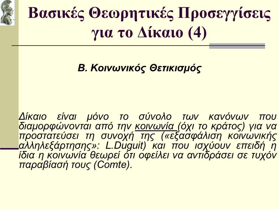 Βασικές Θεωρητικές Προσεγγίσεις για το Δίκαιο (4) Β. Κοινωνικός Θετικισμός Δίκαιο είναι μόνο το σύνολο των κανόνων που διαμορφώνονται από την κοινωνία