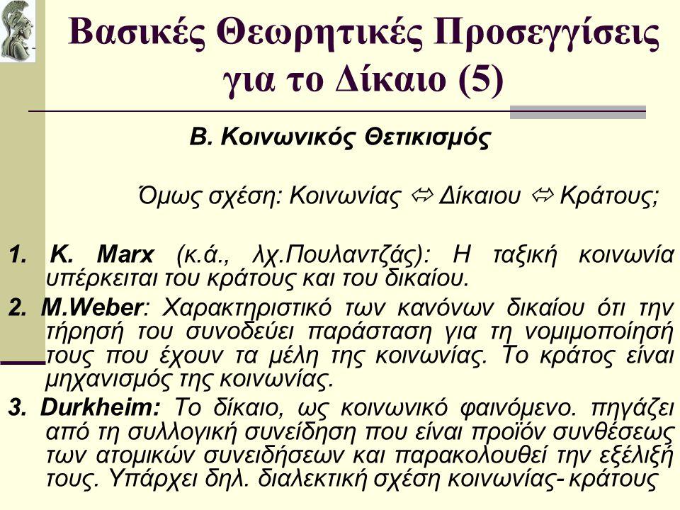 Βασικές Θεωρητικές Προσεγγίσεις για το Δίκαιο (5) Β. Κοινωνικός Θετικισμός Όμως σχέση: Κοινωνίας  Δίκαιου  Κράτους; 1. Κ. Marx (κ.ά., λχ.Πουλαντζάς)