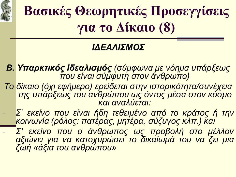 Βασικές Θεωρητικές Προσεγγίσεις για το Δίκαιο (8) ΙΔΕΑΛΙΣΜΟΣ Β. Υπαρκτικός Ιδεαλισμός (σύμφωνα με νόημα υπάρξεως που είναι σύμφυτη στον άνθρωπο) Το δί