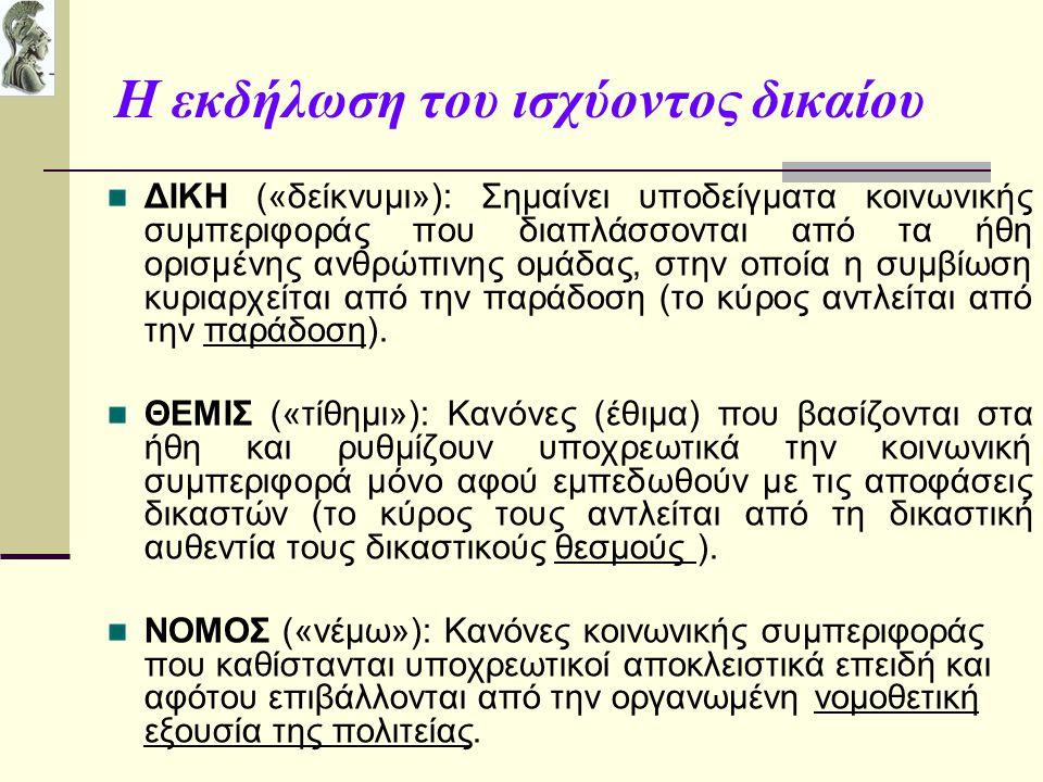 Η επιβολή του ισχύοντος δικαίου «Κλασική» αρχαία ελληνική αντίληψη (πριν τους σοφιστές): Το ισχύον δίκαιο ερείδεται στη δύναμη που το επιβάλλει και εκείνη πάλι στηρίζεται στην ηθική τάξη που συνθέτει η μυθολογική τριάδα Δίκη, Θέμις, Νέμεσις: ΔΙΚΗ: Διαφύλαξη του καθετί δικαίου στις ανθρώπινες σχέσεις ΘΕΜΙΣ: Αρχέγονη πνευματική εξουσία ΝΕΜΕΣΙΣ: Η μοιραία κύρωση στην οποία υποβάλλεται όποιος παραβίασε τον κλήρο τύχης ή ατυχίας που του έλαχε