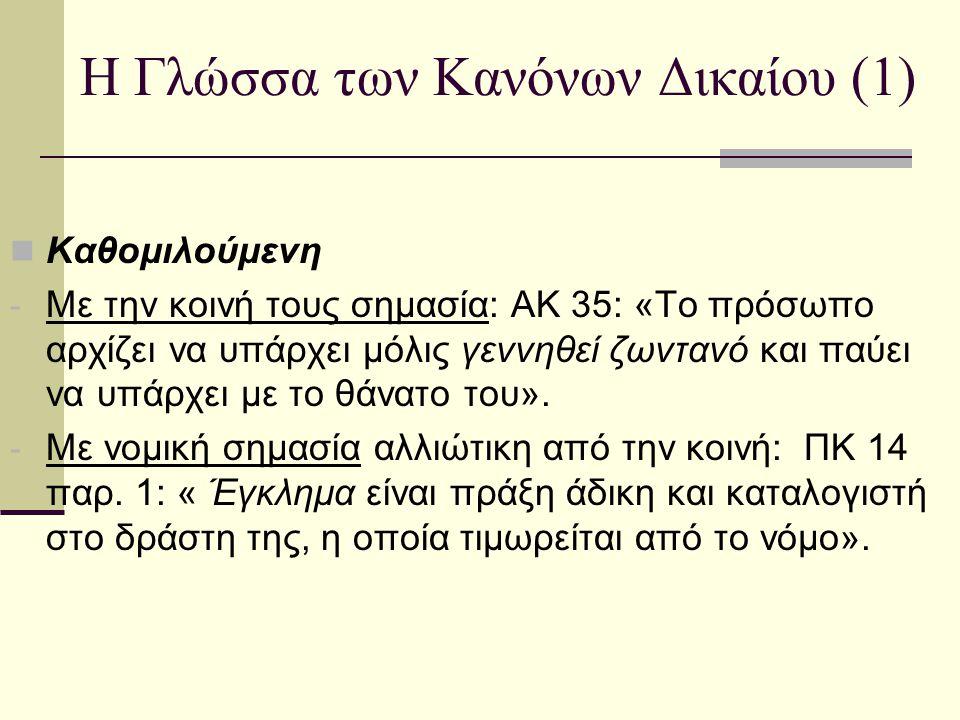 Η Γλώσσα των Κανόνων Δικαίου (1) Καθομιλούμενη - Με την κοινή τους σημασία: ΑΚ 35: «Το πρόσωπο αρχίζει να υπάρχει μόλις γεννηθεί ζωντανό και παύει να