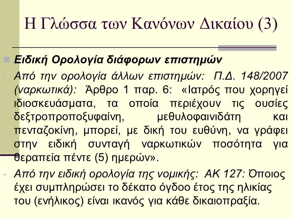 Η Γλώσσα των Κανόνων Δικαίου (3) Ειδική Ορολογία διάφορων επιστημών - Από την ορολογία άλλων επιστημών: Π.Δ. 148/2007 (ναρκωτικά): Άρθρο 1 παρ. 6: «Ια