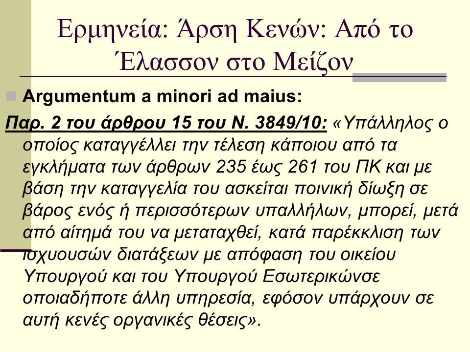 Ερμηνεία: Άρση Κενών: Από το Έλασσον στο Μείζον Argumentum a minori ad maius: Παρ. 2 του άρθρου 15 του Ν. 3849/10: «Υπάλληλος ο οποίος καταγγέλλει την