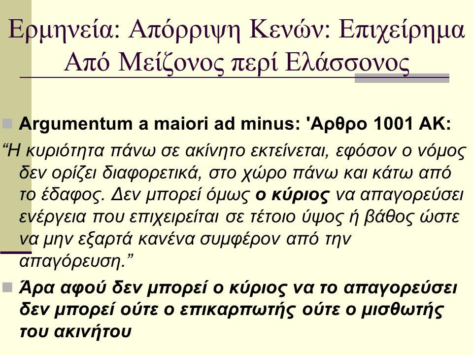 """Ερμηνεία: Απόρριψη Κενών: Επιχείρημα Από Μείζονος περί Ελάσσονος Argumentum a maiori ad minus: 'Αρθρο 1001 AK: """"Η κυριότητα πάνω σε ακίνητο εκτείνεται"""
