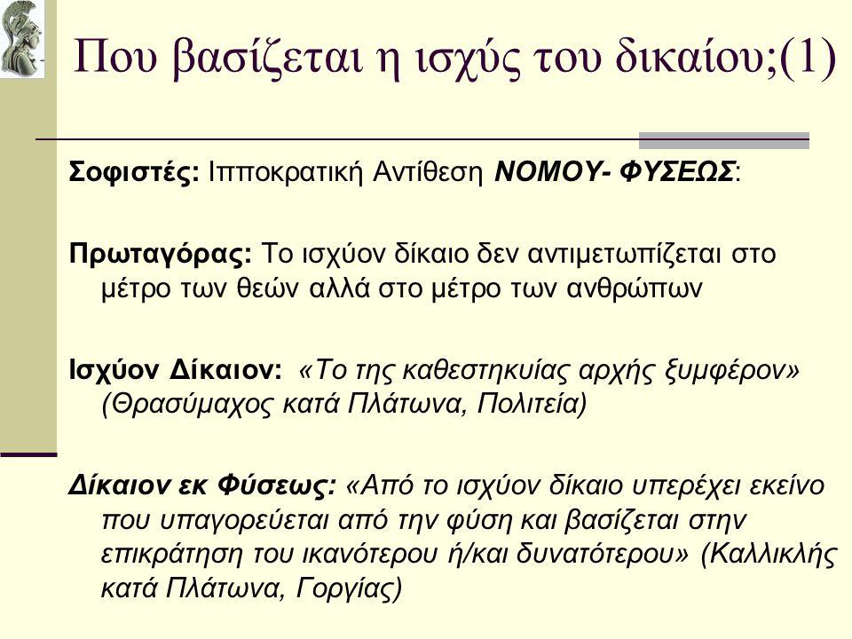 Ερμηνεία: Άρση Κενών: Από το Έλασσον στο Μείζον Argumentum a minori ad maius: Παρ.