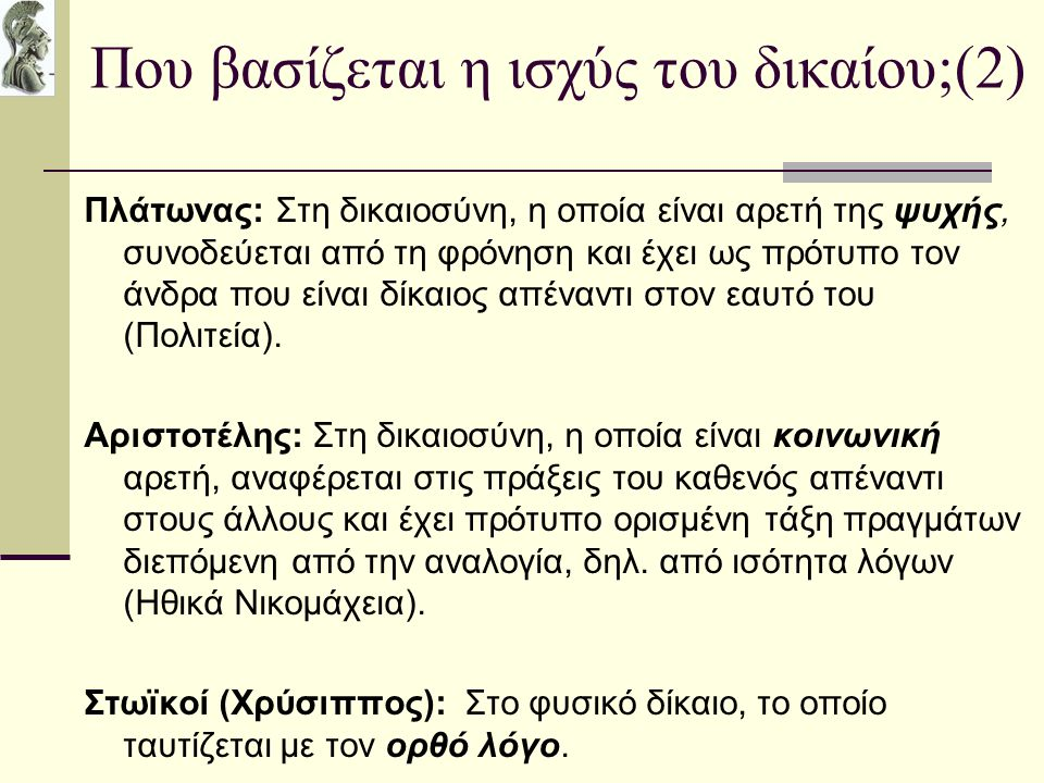 Που βασίζεται η ισχύς του δικαίου;(2) Πλάτωνας: Στη δικαιοσύνη, η οποία είναι αρετή της ψυχής, συνοδεύεται από τη φρόνηση και έχει ως πρότυπο τον άνδρ