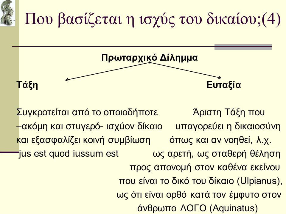Που βασίζεται η ισχύς του δικαίου;(5) Πρωταρχικό Δίλημμα Τάξη: Αυθαιρεσία; Sic volo sic jubeo.