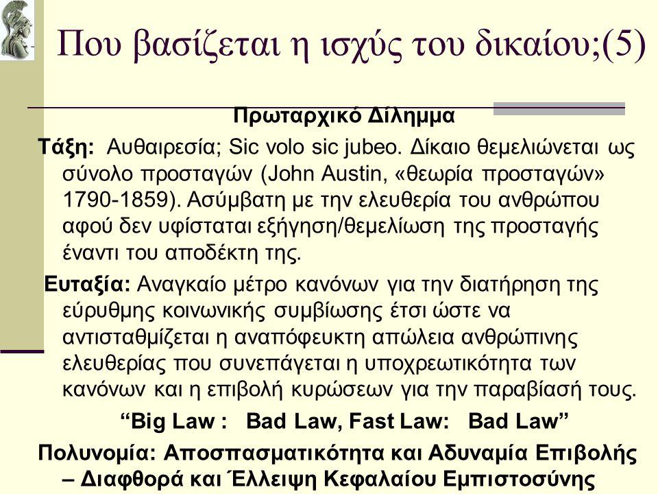 Ερμηνεία των κανόνων δικαίου (4) Μέθοδοι επιστημονικής ερμηνείας: - Γραμματική: Ξεκινάμε από το γράμμα της διατάξεως - Λογική: Στη συνέχεια:  Ιστορική: Η ιστορική καταγωγή του κανόνα  Συστηματική: Η θέση του κανόνα στο σύστημα του κλάδου δικαίου όπου ανήκει και συναγωγή συμπερασμάτων για το νόημά του (και συγκριτική)  Τελολογική: Ο σκοπός που ο κανόνας εξυπηρετεί και συναγωγή συμπερασμάτων για το νόημά του με βάση τον προσφορότερο τρόπο εξυπηρετήσεως του σκοπού αυτού
