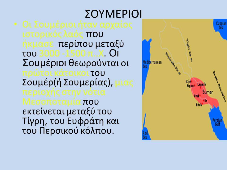 ΠΟΛΙΤΙΚΗ Σημαντική πολιτική οντότητα στους Σουμέριους ήταν οι πόλεις κράτη, οι οποίες είχαν εσωτερική ανεξαρτησία.