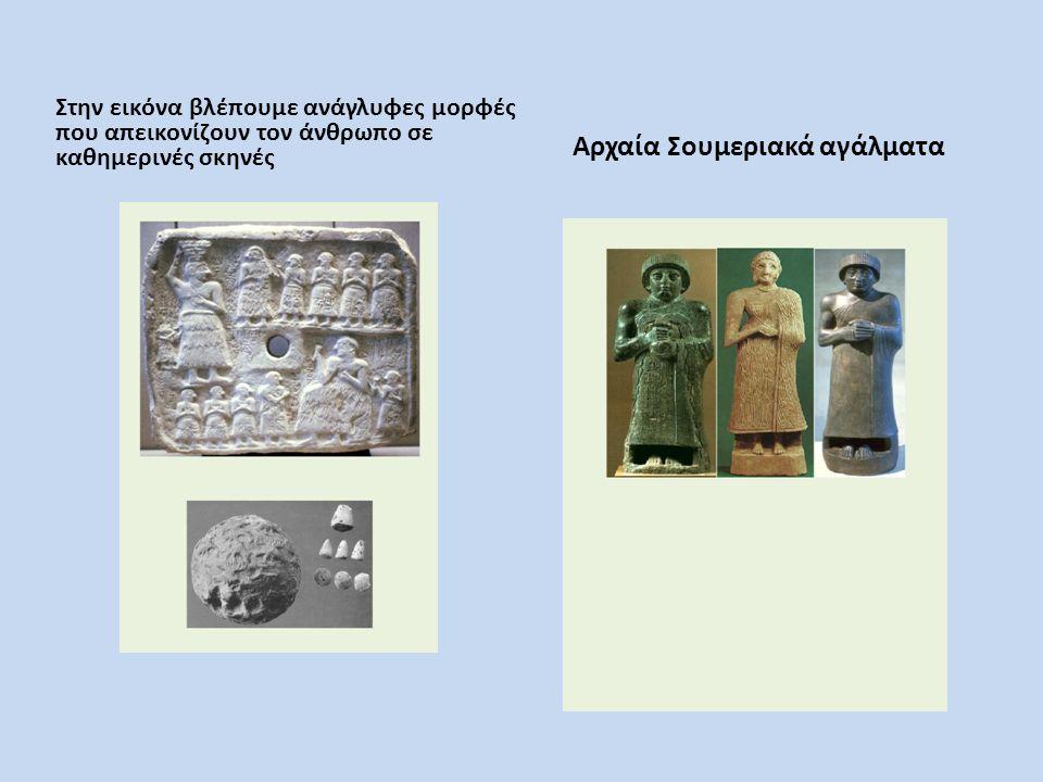 ΑΚΚΑΔΙΟΙ Οι Ακκάδιοι ήταν αρχαίος Βιβλικός λαός.