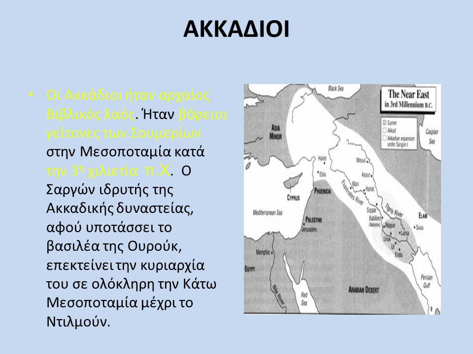Αρχαία Ακκαδική πλάκα με χαραγμένα σύμβολα που πιθανόν αντιστοιχούν στη σφηνοειδή γραφή Αρχαίοι Ακκάδιοι πολεμιστές