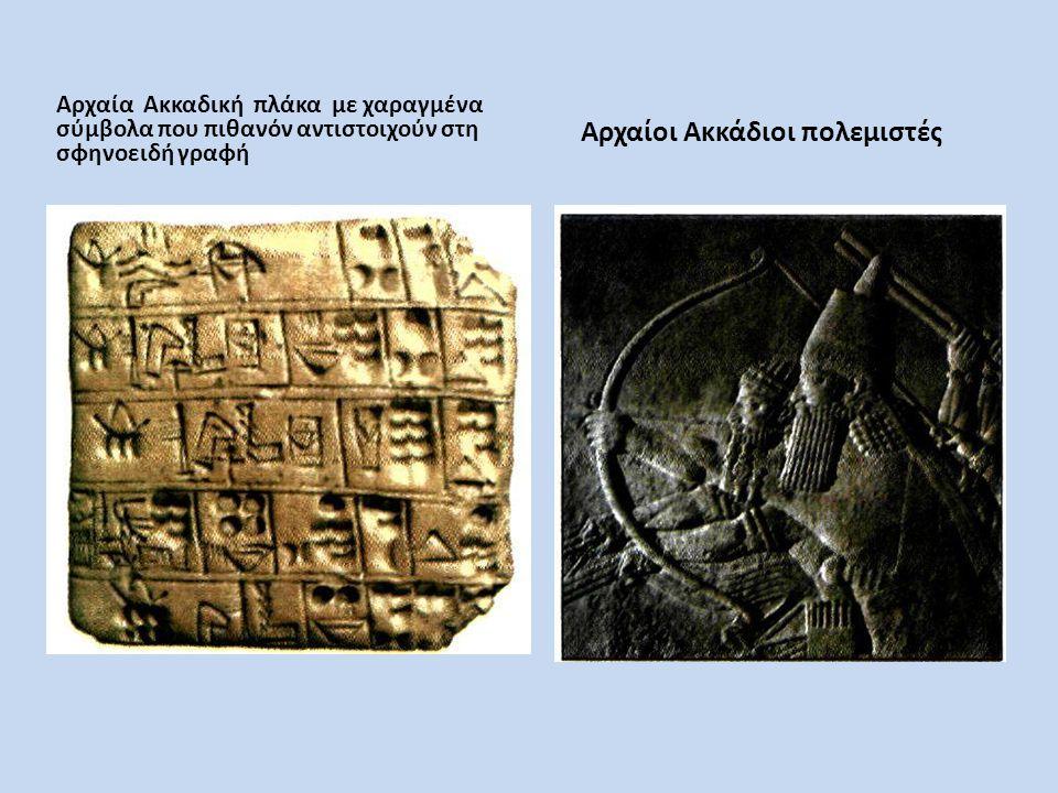 ΑΣΣΥΡΙΟΙ Η Ασσυρία ή ταν Βασίλειο της Μεσοποταμίας στην κοιλάδα του Τίγρη που έλαβε την ονομασία της από την αρχική πόλη-κράτος Ασσούρ, που έφερε το όνομα του ομώνυμου θεού.