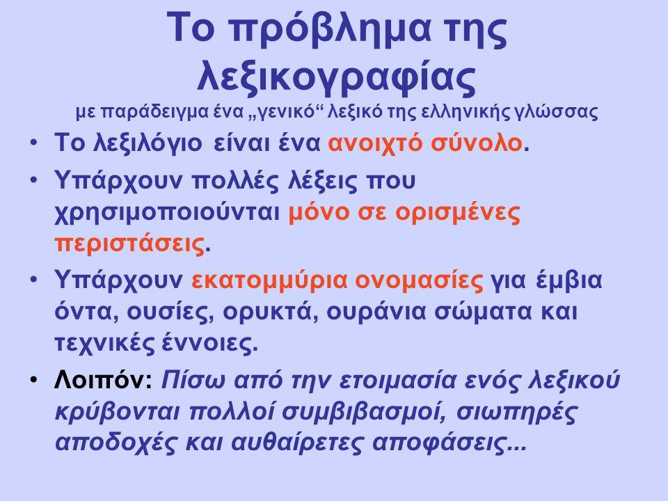"""Το πρόβλημα της λεξικογραφίας με παράδειγμα ένα """"γενικό"""" λεξικό της ελληνικής γλώσσας Το λεξιλόγιο είναι ένα ανοιχτό σύνολο. Υπάρχουν πολλές λέξεις πο"""