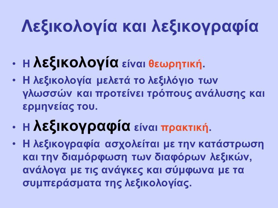Λεξικολογία και λεξικογραφία Η λεξικολογία είναι θεωρητική. Η λεξικολογία μελετά το λεξιλόγιο των γλωσσών και προτείνει τρόπους ανάλυσης και ερμηνείας