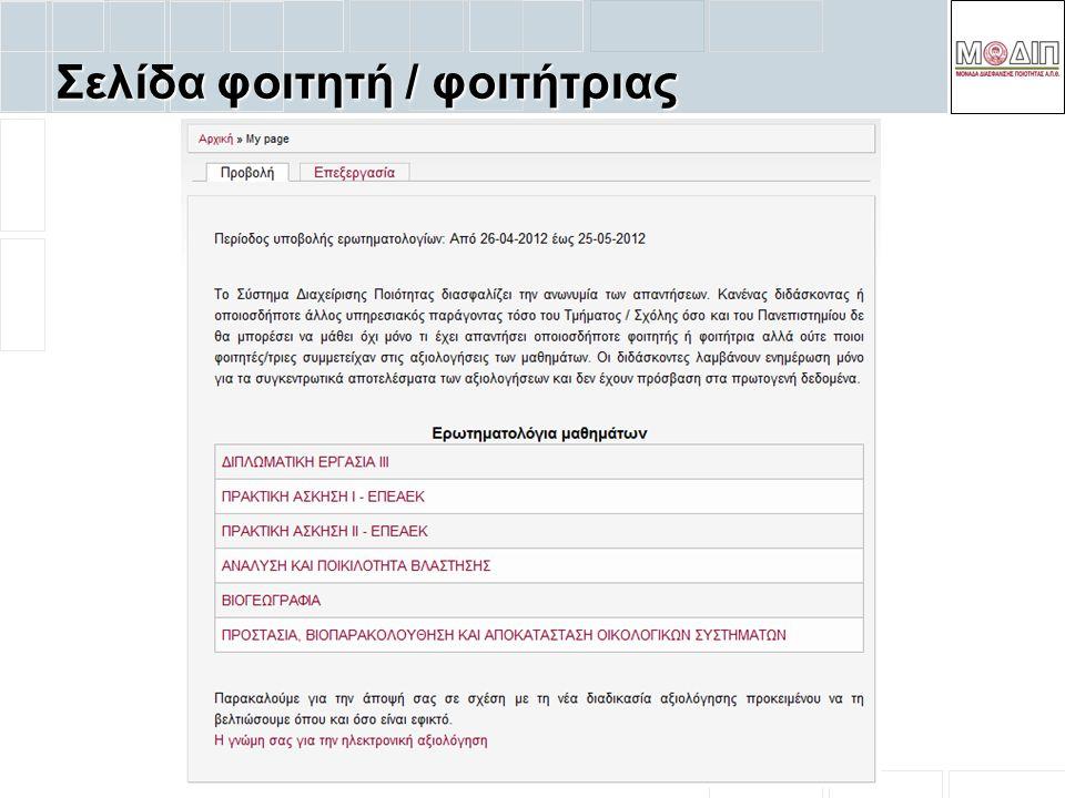 Ερωτηματολόγιο αξιολόγησης μαθ. 1