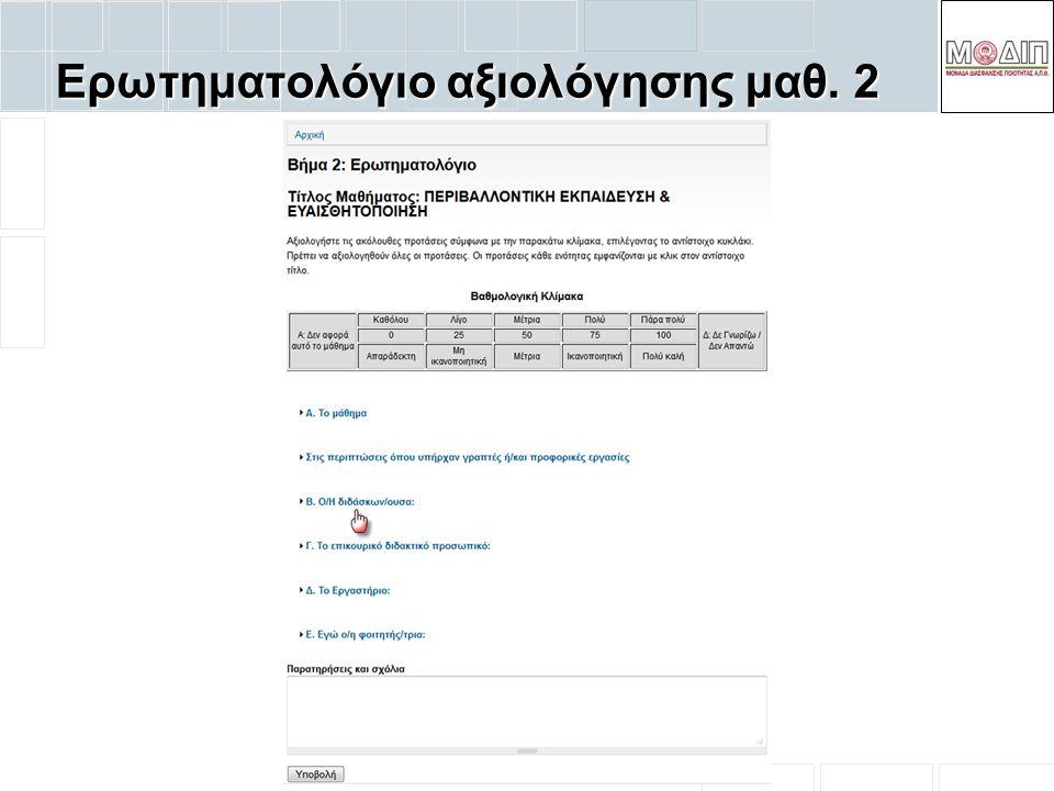 Ερωτηματολόγιο αξιολόγησης μαθ. 2