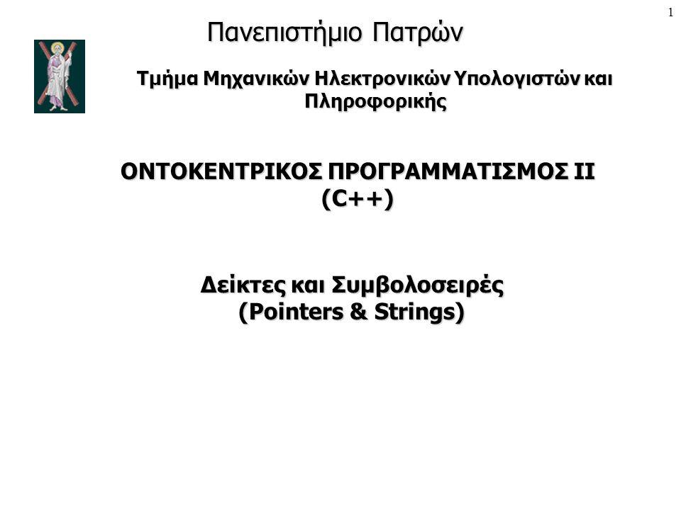 1 Τμήμα Μηχανικών Ηλεκτρονικών Υπολογιστών και Πληροφορικής Πανεπιστήμιο Πατρών ΟΝΤΟΚΕΝΤΡΙΚΟΣ ΠΡΟΓΡΑΜΜΑΤΙΣΜΟΣ ΙΙ (C++) Δείκτες και Συμβολοσειρές (Poin