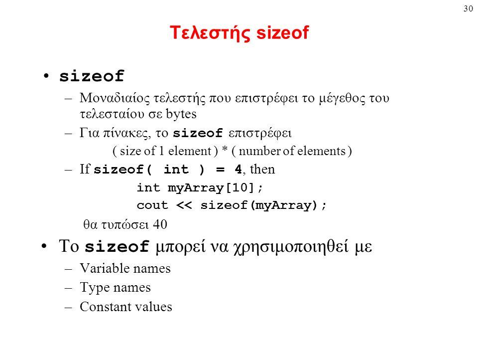 30 Τελεστής sizeof sizeof –Μοναδιαίος τελεστής που επιστρέφει το μέγεθος του τελεσταίου σε bytes –Για πίνακες, το sizeof επιστρέφει ( size of 1 elemen