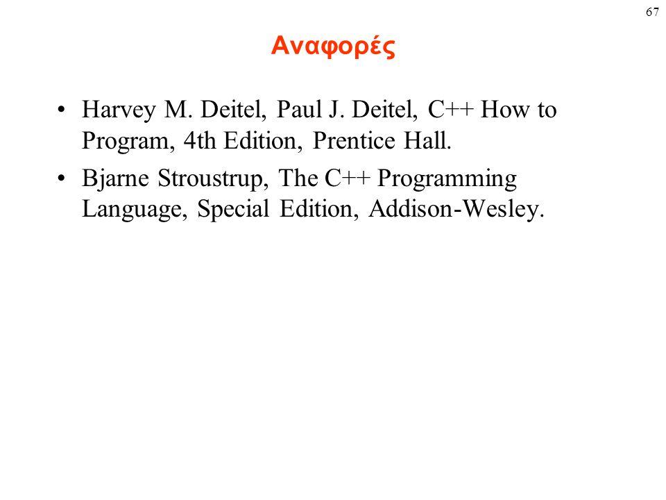 67 Αναφορές Harvey M. Deitel, Paul J. Deitel, C++ How to Program, 4th Edition, Prentice Hall. Bjarne Stroustrup, The C++ Programming Language, Special