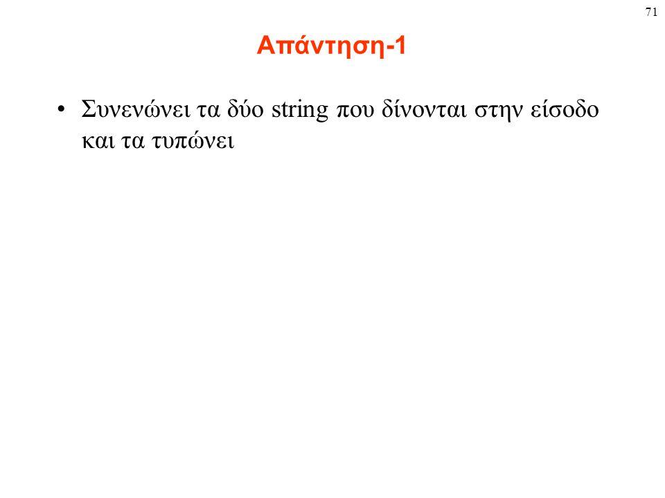 71 Απάντηση-1 Συνενώνει τα δύο string που δίνονται στην είσοδο και τα τυπώνει