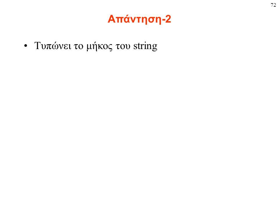 72 Απάντηση-2 Τυπώνει το μήκος του string