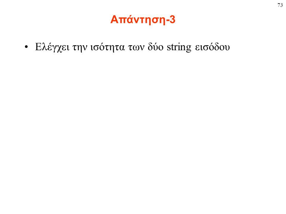 73 Απάντηση-3 Ελέγχει την ισότητα των δύο string εισόδου