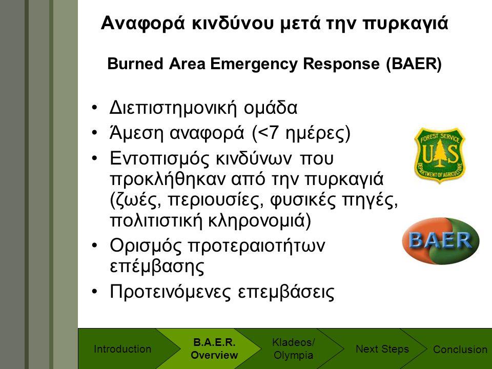 Technology & Development Program Αναφορά κινδύνου μετά την πυρκαγιά Burned Area Emergency Response (BAER) Διεπιστημονική ομάδα Άμεση αναφορά (<7 ημέρες) Εντοπισμός κινδύνων που προκλήθηκαν από την πυρκαγιά (ζωές, περιουσίες, φυσικές πηγές, πολιτιστική κληρονομιά) Ορισμός προτεραιοτήτων επέμβασης Προτεινόμενες επεμβάσεις Conclusion B.A.E.R.