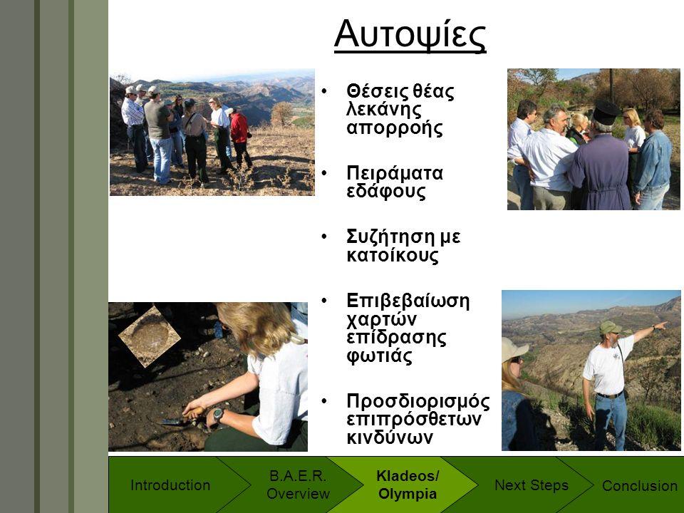 Technology & Development Program Αυτοψίες Θέσεις θέας λεκάνης απορροής Πειράματα εδάφους Συζήτηση με κατοίκους Επιβεβαίωση χαρτών επίδρασης φωτιάς Προ