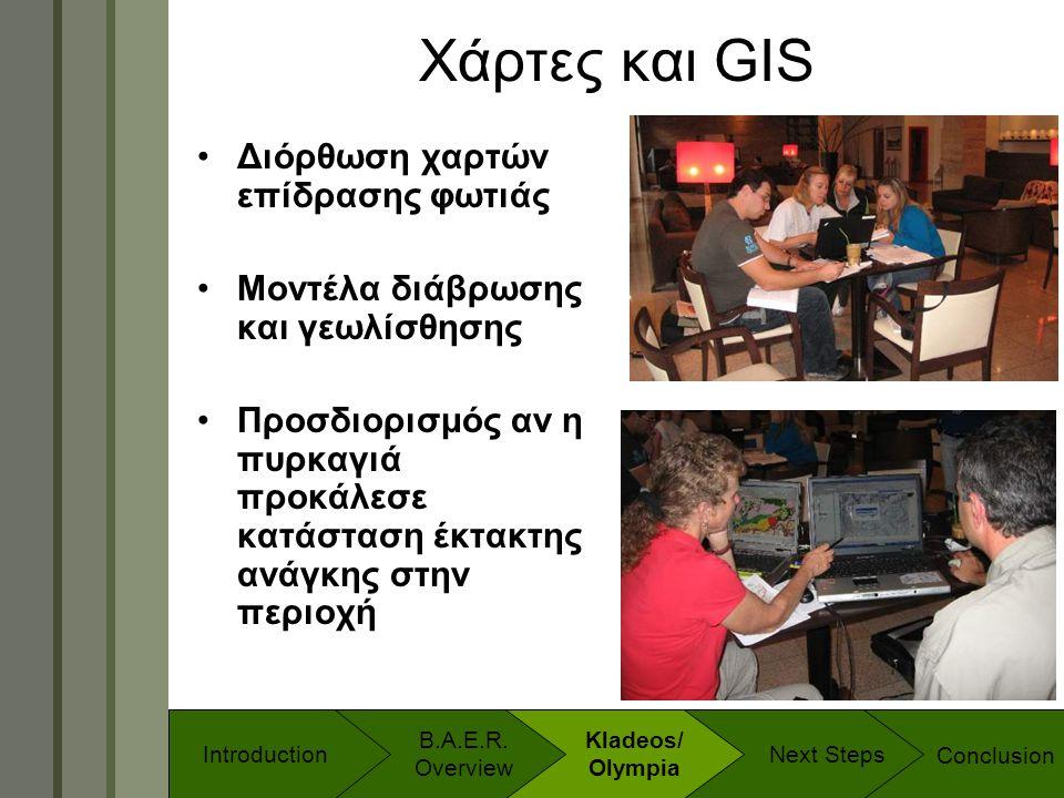 Technology & Development Program Χάρτες και GIS Διόρθωση χαρτών επίδρασης φωτιάς Μοντέλα διάβρωσης και γεωλίσθησης Προσδιορισμός αν η πυρκαγιά προκάλε