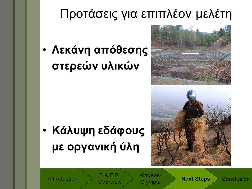 Technology & Development Program Προτάσεις για επιπλέον μελέτη Λεκάνη απόθεσης στερεών υλικών Κάλυψη εδάφους με οργανική ύλη Conclusion B.A.E.R. Overv