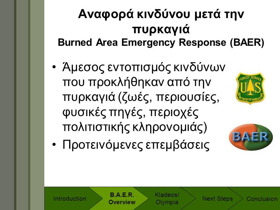 Technology & Development Program Αναφορά κινδύνου μετά την πυρκαγιά Burned Area Emergency Response (BAER) Άμεσος εντοπισμός κινδύνων που προκλήθηκαν από την πυρκαγιά (ζωές, περιουσίες, φυσικές πηγές, περιοχές πολιτιστικής κληρονομιάς) Προτεινόμενες επεμβάσεις Conclusion B.A.E.R.