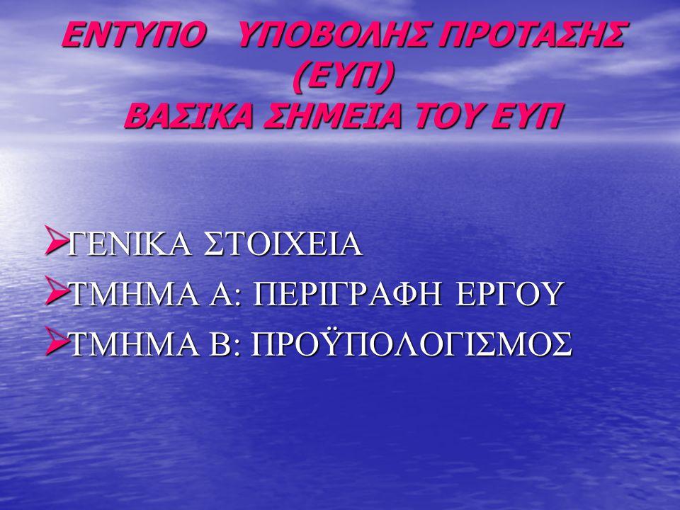 ΤΜΗΜΑ Β Δαπάνες εκμάθησης Ελληνικής Γλώσσας Σε περίπτωση που στην ερευνητική ομάδα πρόκειται να συμμετέχει επιστήμονας του εξωτερικού ως ΥΔ και δεν γνωρίζει την ελληνική γλώσσα, προβλέπεται συνήθως από κάποια Επιχειρησιακά Προγράμματα πρόσθετη δαπάνη για την εκμάθηση της γλώσσας.