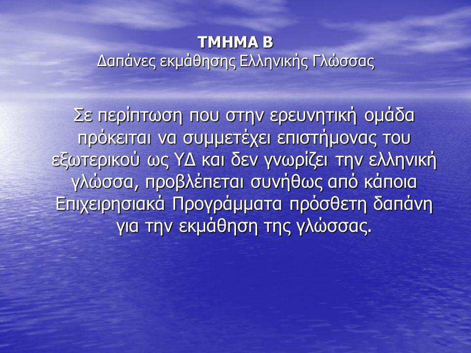 ΤΜΗΜΑ Β Δαπάνες εκμάθησης Ελληνικής Γλώσσας Σε περίπτωση που στην ερευνητική ομάδα πρόκειται να συμμετέχει επιστήμονας του εξωτερικού ως ΥΔ και δεν γν