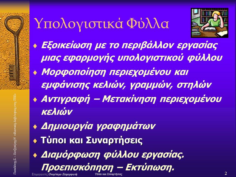 Παπαδάκης Σ. – Χατζηπέρης Ν «Βασικές Δεξιότητες στις ΤΠΕ» 2 Επιμορφωτής:Ονομ/νυμο ΕπιμορφωτήΤύποι και Συναρτήσεις Υπολογιστικά Φύλλα  Εξοικείωση με τ