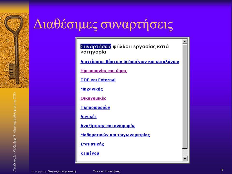 Παπαδάκης Σ. – Χατζηπέρης Ν «Βασικές Δεξιότητες στις ΤΠΕ» 7 Επιμορφωτής:Ονομ/νυμο ΕπιμορφωτήΤύποι και Συναρτήσεις Διαθέσιμες συναρτήσεις