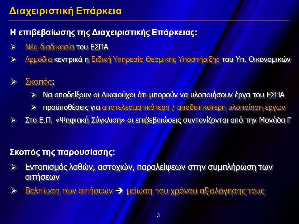 - 3 -  Νέα διαδικασία του ΕΣΠΑ  Αρμόδια κεντρικά η Ειδική Υπηρεσία Θεσμικής Υποστήριξης του Υπ.