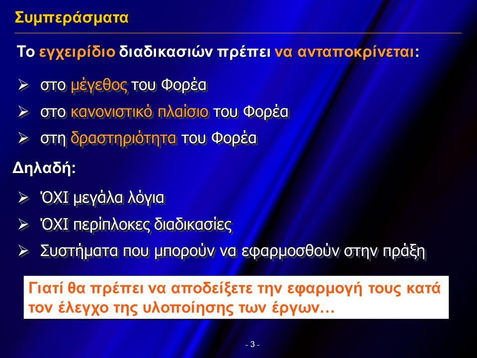 Ευχαριστώ για την προσοχή σας Ευχαριστώ για την προσοχή σας Περισσότερες πληροφορίες στα: www.psifiakiellada.gr/op Περισσότερες πληροφορίες στα: www.psifiakiellada.gr/op www.espa.gr www.espa.gr Περισσότερες πληροφορίες στα: www.psifiakiellada.gr/op Περισσότερες πληροφορίες στα: www.psifiakiellada.gr/op www.espa.gr www.espa.gr Βαγγέλης Νάστος Στέλεχος Μονάδας Γ της ΕΥΔ ΕΠ ΨΣ Βαγγέλης Νάστος Στέλεχος Μονάδας Γ της ΕΥΔ ΕΠ ΨΣ