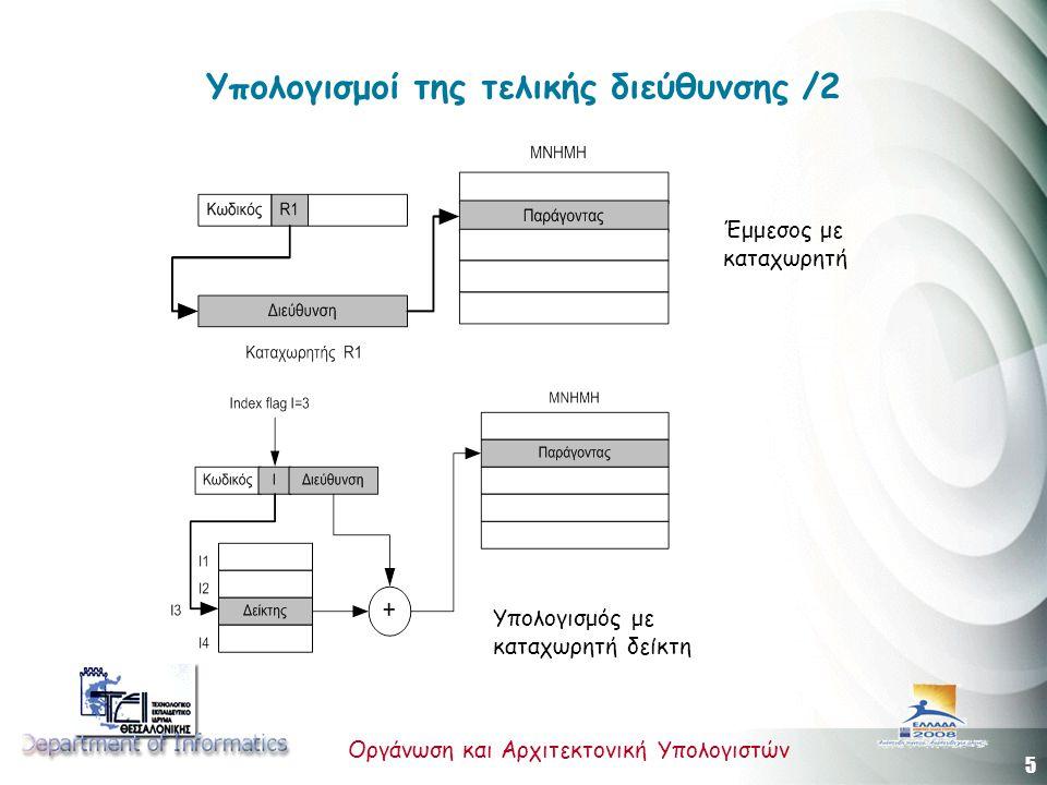 5 Οργάνωση και Αρχιτεκτονική Υπολογιστών Υπολογισμοί της τελικής διεύθυνσης /2 Υπολογισμός με καταχωρητή δείκτη Έμμεσος με καταχωρητή