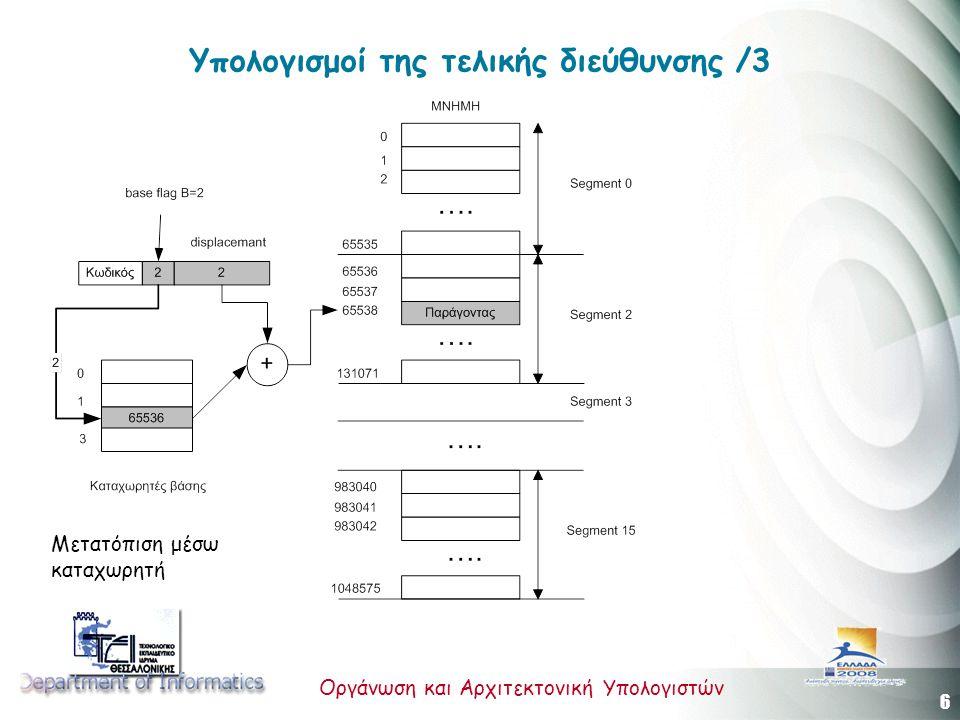 6 Οργάνωση και Αρχιτεκτονική Υπολογιστών Υπολογισμοί της τελικής διεύθυνσης /3 Μετατόπιση μέσω καταχωρητή