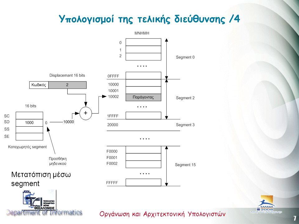 7 Οργάνωση και Αρχιτεκτονική Υπολογιστών Υπολογισμοί της τελικής διεύθυνσης /4 Μετατόπιση μέσω segment
