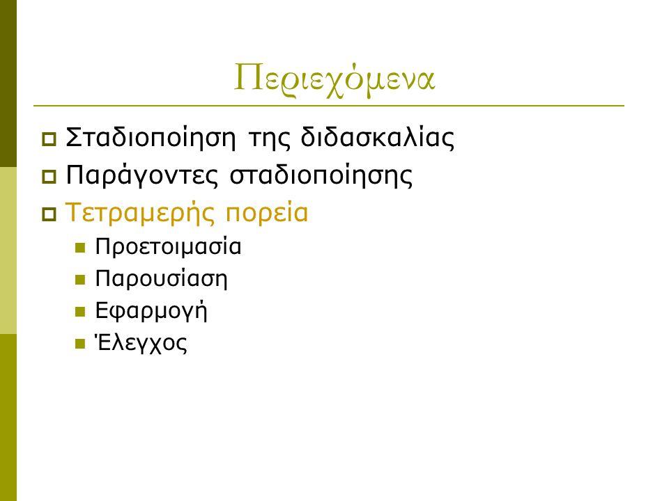 Περιεχόμενα  Σταδιοποίηση της διδασκαλίας  Παράγοντες σταδιοποίησης  Τετραμερής πορεία Προετοιμασία Παρουσίαση Εφαρμογή Έλεγχος