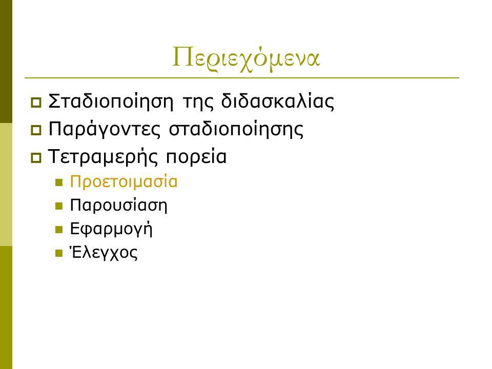 Εφαρμογή  Στόχος εφαρμογής Οι γνώσεις να γίνουν μόνιμο κτήμα του μαθητή Αξιοποίηση των γνώσεων με ευχέρεια σε κάθε περίπτωση Καλλιέργεια της κρίσεως Διαπίστωση παρανοήσεων ή λαθών Διόρθωση  Αξία εφαρμογής «Ποιούντες μανθάνομεν» (Αριστοτέλης) Learning by doing Πιο ενεργή, δυναμική και δημιουργική συμμετοχή