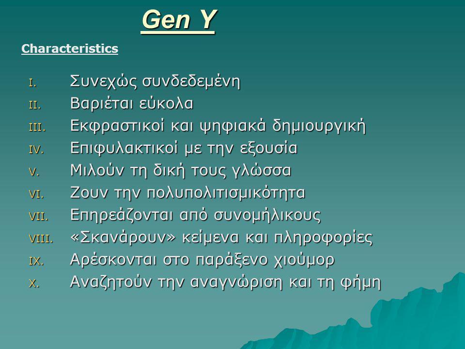 Gen Y I. Συνεχώς συνδεδεμένη II. Βαριέται εύκολα III.