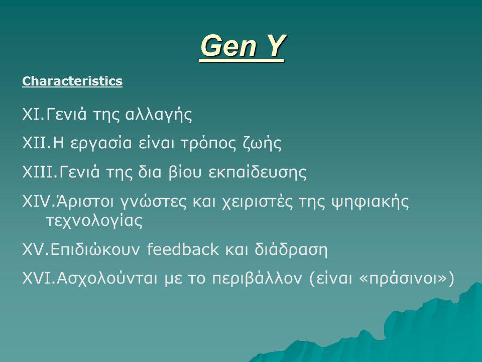 Gen Y Characteristics XI.Γενιά της αλλαγής XII.Η εργασία είναι τρόπος ζωής XIII.Γενιά της δια βίου εκπαίδευσης XIV.Άριστοι γνώστες και χειριστές της ψηφιακής τεχνολογίας XV.Επιδιώκουν feedback και διάδραση XVI.Ασχολούνται με το περιβάλλον (είναι «πράσινοι»)