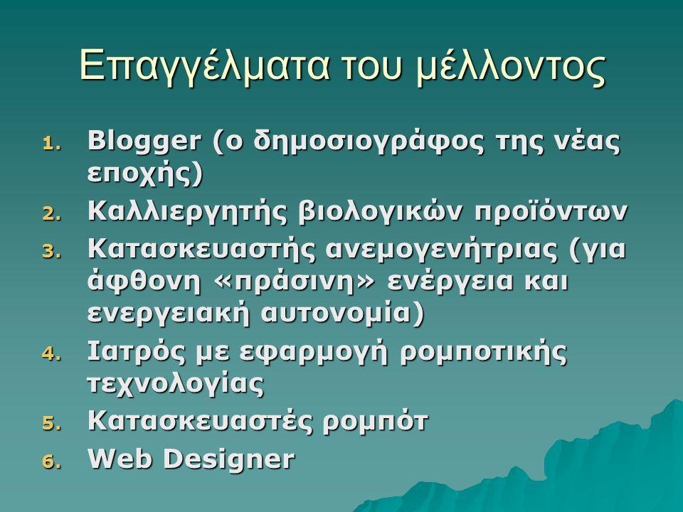 Επαγγέλματα του μέλλοντος 1. Blogger (ο δημοσιογράφος της νέας εποχής) 2.