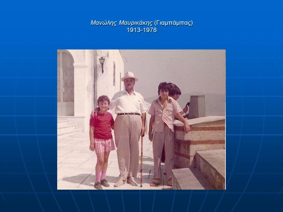 Μανώλης Μαυρικάκης (Γιαμπάμπας) 1913-1978
