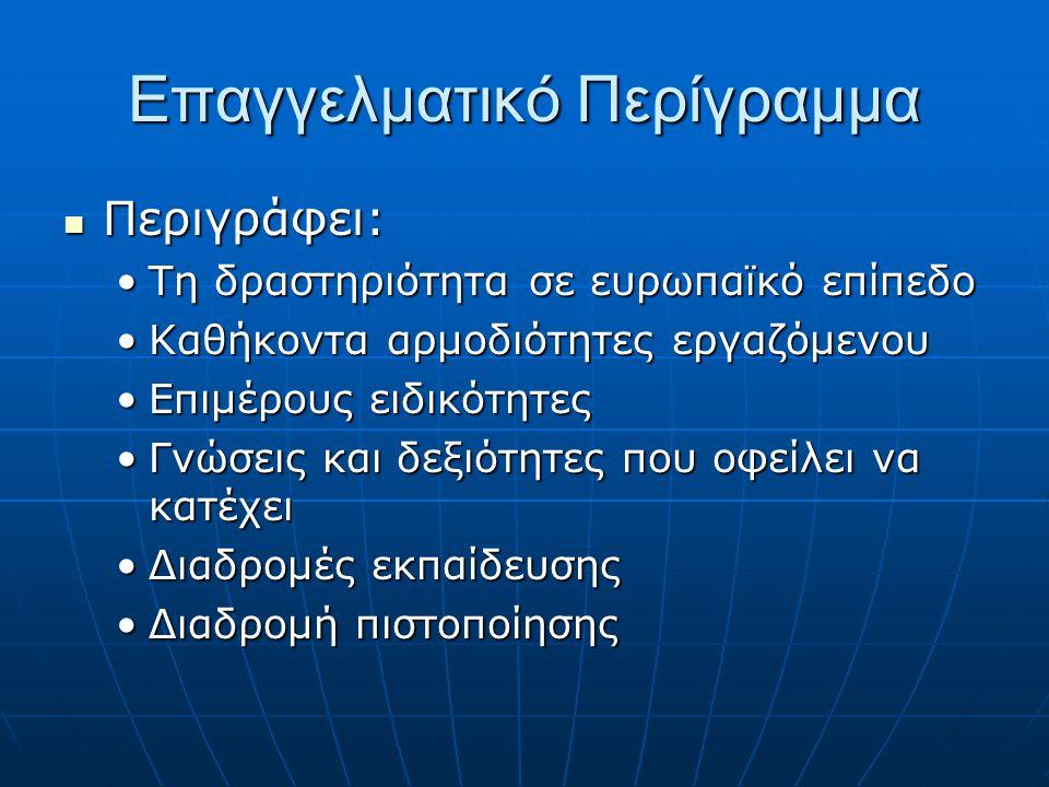 Επαγγελματικό Περίγραμμα Περιγράφει: Περιγράφει: Τη δραστηριότητα σε ευρωπαϊκό επίπεδοΤη δραστηριότητα σε ευρωπαϊκό επίπεδο Καθήκοντα αρμοδιότητες εργ