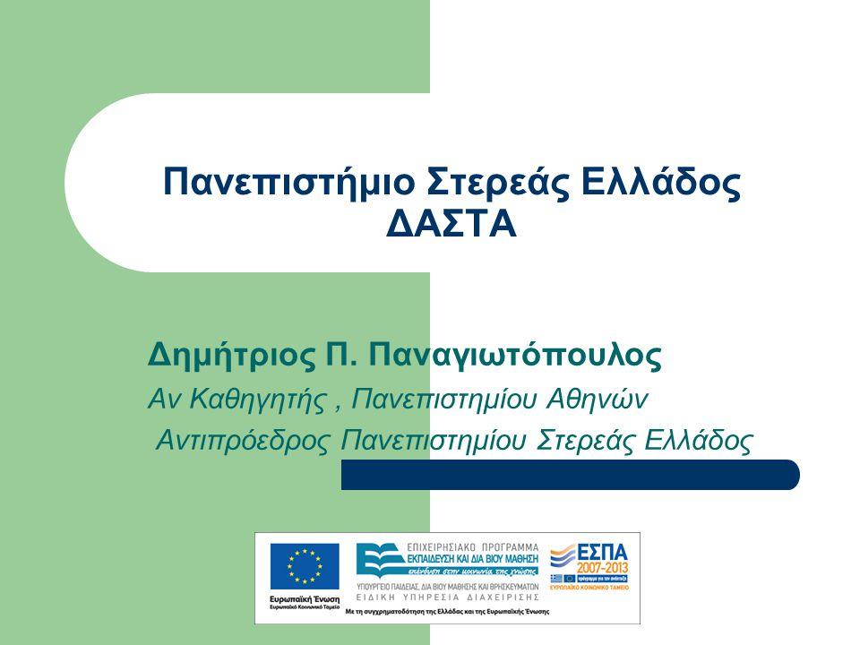 Πανεπιστήμιο Στερεάς Ελλάδος ΔΑΣΤΑ Δημήτριος Π.